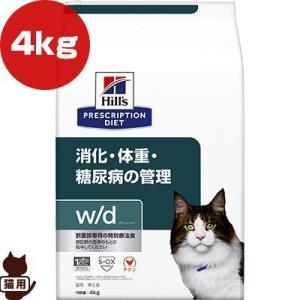 プリスクリプション ダイエット 猫用 w/d ...の関連商品9