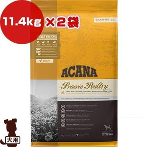 アカナクラシック プレイリーポートリー 11.4kg×2袋 アカナファミリージャパン ▽t ペット ...