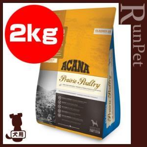 アカナクラシック プレイリーポートリー 2kg アカナファミリージャパン ▽t ペット フード 犬 ドッグ 送料無料・同梱可|runpet