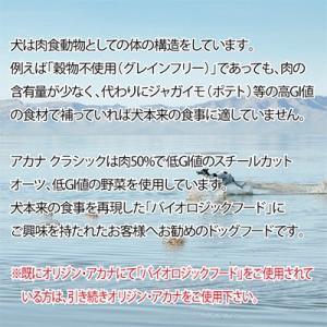 アカナクラシック プレイリーポートリー 2kg アカナファミリージャパン ▽t ペット フード 犬 ドッグ 送料無料・同梱可|runpet|03