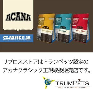 アカナクラシック プレイリーポートリー 2kg アカナファミリージャパン ▽t ペット フード 犬 ドッグ 送料無料・同梱可|runpet|04