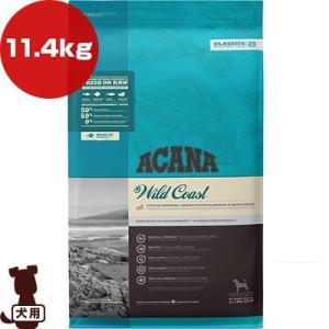 アカナクラシック ワイルドコースト 11.4kg アカナファミリージャパン ▽t ペット フード 犬...