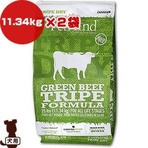 ◆ペットカインド トライプドライ グリーン ビーフ トライプ フォーミュラ 11.34kg×2袋 ペットカインド ▼g ペット フード 犬 ドッグ ドライ 送料無料 同梱可|runpet