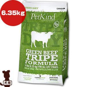 ◆ペットカインド トライプドライ グリーン ビーフ トライプ フォーミュラ 6.35kg ペットカインド ▼g ペット フード 犬 ドッグ ドライ 送料無料 同梱可|runpet