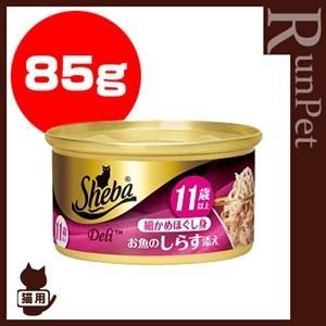 Sheba シーバ デリ 11歳以上 細かめほぐし身 お魚のしらす添え 85g マースジャパン ▼a ペット フード 猫 キャット 缶 ウェット|runpet