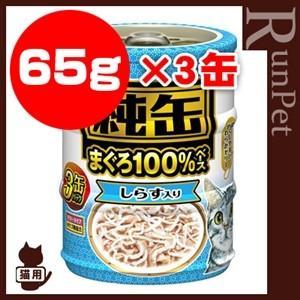 純缶ミニ 3缶パック しらす入り 65g×3缶...の関連商品5