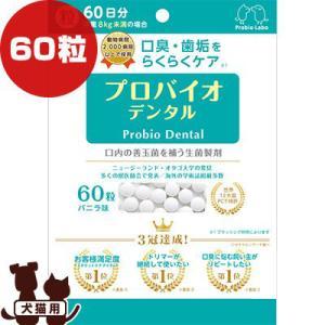 【送料無料】プロバイオデンタルペット バニラ味 60粒入り ...