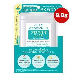 【送料無料】プロバイオデンタルペット 粉末タイプ 14g プ...