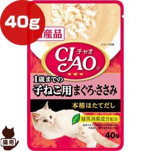 チャオ 1歳までの子ねこ用 まぐろ・ささみ 40g いなばペットフード ▼a ペット フード 猫 キ...