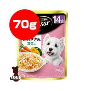 【同梱可】 ・14歳からの愛犬のために。低脂肪なささみをふっくら蒸して、低カロリー※に仕上げました。...