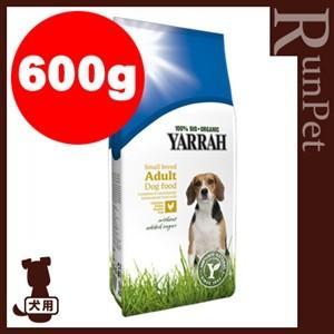 ■ヤラー オーガニックドッグフード 小型犬専用 600g イシイ ▼g ペット フード 犬 ドッグ