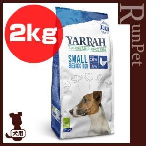 ☆ヤラー オーガニックドッグフード 小型犬専用 2kg イシイ ▼g ペット フード 犬 ドッグ