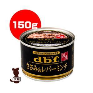 ☆dbf ささみ&レバーミンチ 150g デビ...の関連商品5