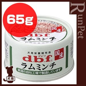 dbf ラムミンチ 65g デビフペット ▼a...の関連商品9