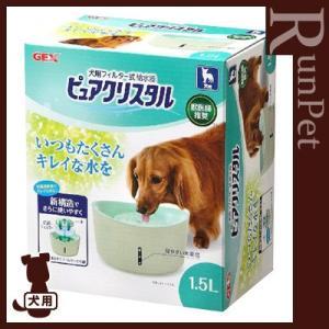 ☆GEX ピュアクリスタル 犬用 1.5L ジェックス ▼g ペット グッズ 犬 ドッグ 循環式給水...