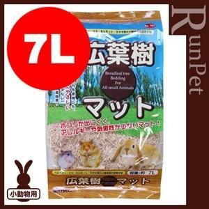 広葉樹マット 7L 三晃商会 ▼a ペット グ...の関連商品7