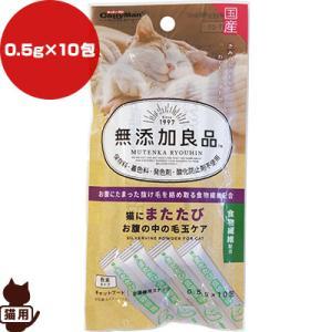 無添加良品猫にまたたび毛玉ケア10包 ドギーマ...の関連商品7