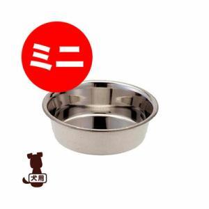 【同梱可】 丈夫で頑丈、サビにくいステンレスの皿型食器。 適度の重さでずれにくい。 犬用、ミニ。 【...