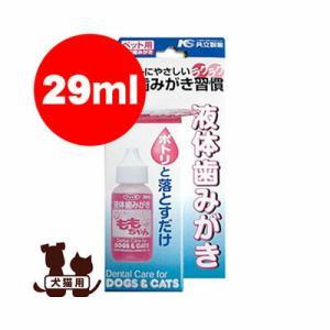 ☆デンタルモモチャン 29ml 共立商会▼g ペット グッズ ドッグ 犬 デンタルケア