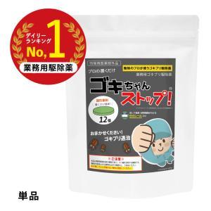 ゴキブリ駆除 業務用ゴキブリ駆除薬 ゴキちゃんストップ 防除用医薬部外品 ゴキブリ対策
