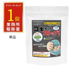 ゴキブリ駆除 業務用ゴキブリ駆除薬 ゴキちゃんストップ36個入り 防除用医薬部外品 ゴキブリ対策