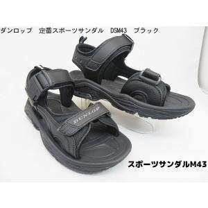 ●メンズ/ダンロップM43/ブラック/スポーツサンダル/リニュアールモデル|runrunskip