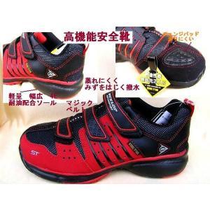 ●メンズ安全靴/ダンロップセーフティー/マグナムST302RED/手ごろで高機能の人気シューズ|runrunskip