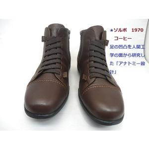 メンズブーツ▼SORBOソルボ/1970 コーヒー/アキレス本革を入れ替え処分/日本製|runrunskip
