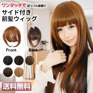 前髪ウィッグ 自然な髪と人気スタイルのフェイスラ...の商品画像