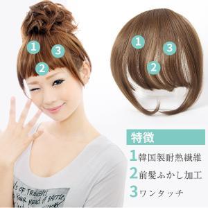 前髪ウィッグ 自然な髪と人気スタイルのフェイス...の詳細画像2