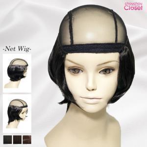 医療用ウィッグ 帽子 前髪なし ネット ウィッグ 「Jカールショート」 夏用|runsworld