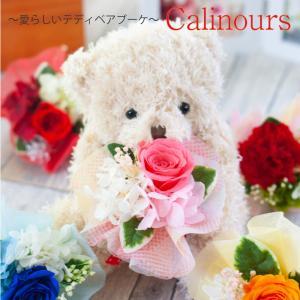 プリザーブドフラワー くま ぬいぐるみ 花束 カリヌゥス 誕生日 プリザードフラワー 退職祝い ギフト プレゼント 送料無料の画像
