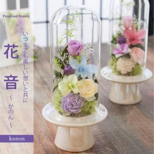 プリザーブドフラワー ガラスドーム  KANON 花音 花 フラワー お供え お悔み 供養 ギフト ...