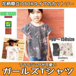 Tシャツ 子供服 おしゃれ 女 花柄 カットソー 韓国 安い 人気 セール 半額 送料無料|ruposta