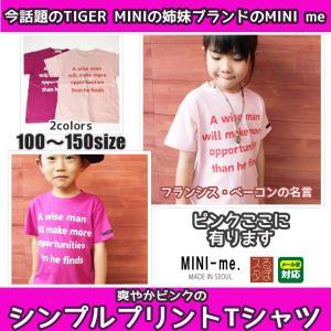 Tシャツ 子供服 おしゃれ 男 女 プリント ピンク 韓国 安い 人気 100 110 120 130サイズ セール 半額 送料無料|ruposta