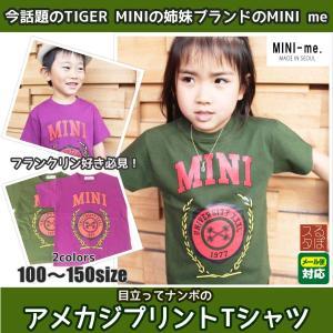 Tシャツ 子供服 おしゃれ 男 女 プリント 紫 緑 韓国 安い 人気 90 100 110サイズ セール 半額 送料無料|ruposta