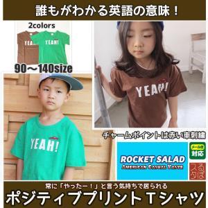 Tシャツ セール 子供服 おしゃれ 男 女 プリント 緑 茶 韓国 安い 人気 半額 送料無料|ruposta