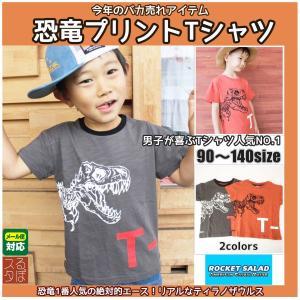 Tシャツ セール 子供服 おしゃれ 男 女 恐竜 プリント 韓国 安い 人気 半額 送料無料|ruposta