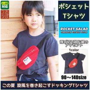 Tシャツ セール 子供服 おしゃれ 男 女 ポーチ 韓国 安い 人気 半額 送料無料|ruposta