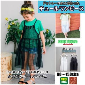 ワンピース セール 子供服 おしゃれ 女 チュール  ビスチェ 韓国 安い 人気 半額 送料無料|ruposta