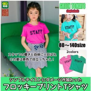 Tシャツ セール 子供服 おしゃれ 男 女 フロッキー プリント 韓国 安い 人気 半額 送料無料|ruposta
