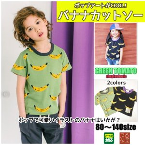Tシャツ セール 子供服 おしゃれ 男 女 バナナ イラスト 韓国 安い 人気 半額 送料無料|ruposta