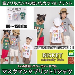 Tシャツ セール 子供服 おしゃれ 男 女 マスク プリント 韓国 安い 人気 半額 送料無料|ruposta