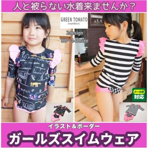 ラッシュガード 女の子 キッズ 7分袖 水着 セットアップ 子供 おしゃれ 女 安い 人気 セール|ruposta