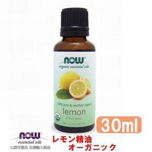 レモン精油オーガニック[30ml]【代引き不可】(オーガニック 有機 NOW エッセンシャルオイル アロマオイル レモン)|rurian