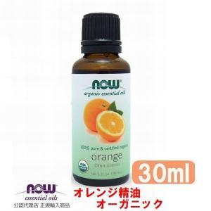 オレンジ精油オーガニック[30ml]【代引き不可】(オーガニック 有機 NOW エッセンシャルオイル アロマオイル オレンジ)|rurian