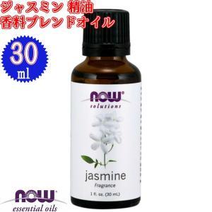ジャスミン 精油 香料ブレンドオイル[30ml] 【代引き不可】(NOW エッセンシャルオイル アロマ)|rurian