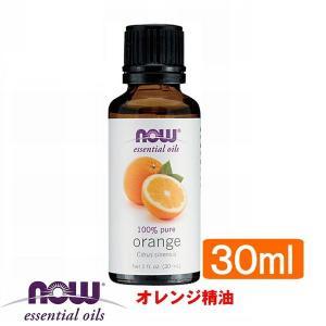 オレンジ精油[30ml] 【代引き不可】(オレンジオイル NOW エッセンシャルオイル アロマオイル)|rurian