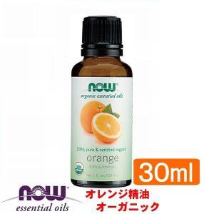 オレンジ精油オーガニックオレンジ精油[30ml] 【代引き不可】(オレンジオイル NOW エッセンシャルオイル アロマオイル)|rurian