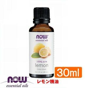 レモン精油[30ml] 【代引き不可】(レモンオイル NOW エッセンシャルオイル アロマオイル 花粉症 対策 グッズ)|rurian